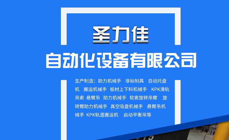 苏州圣力佳自动化设备有限公司